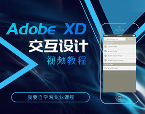 Adobe XD交互设计视频教程