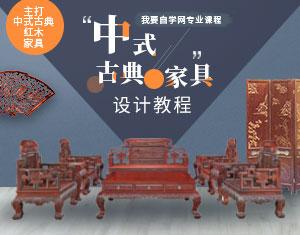 中式古典家具设计教程
