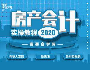 房地产会计实操教程2020