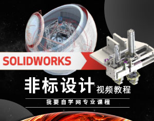 Solidworks非标设计视频教程