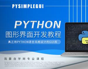 Python图形界面开发教程