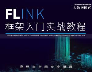 Flink框架入门实战教程