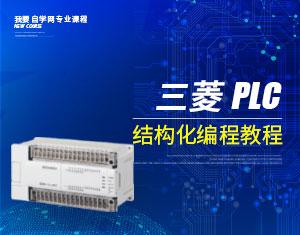 三菱PLC结构化编程视频教程