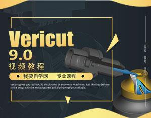 VERICUT9.0视频教程