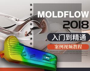 Moldflow2018入门到精通案例视频教程