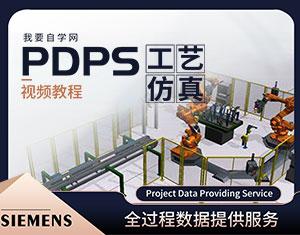 PDPS工艺仿真视频教程
