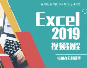 Excel2019视频教程