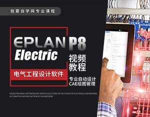 EPLAN Electric P8视频教程