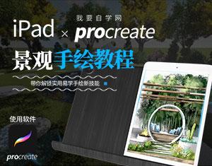 iPad景观设计手绘教程