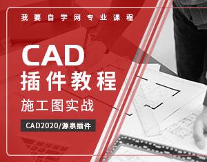 CAD插件教程--施工图实战
