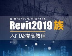Revit2019族入门及提高教程