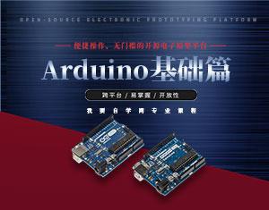 Arduino视频教程基础篇