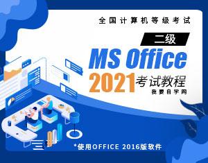 二级MS Office考试教程2021