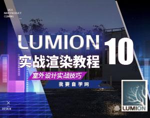 Lumion10实战渲染教程