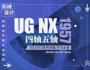 UGNX1957四轴五轴视频教程