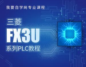 三菱FX3U系列PLC教程
