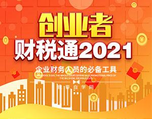 创业者财税通课程2021