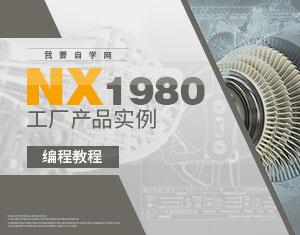 NX1980工厂产品实例编程教程