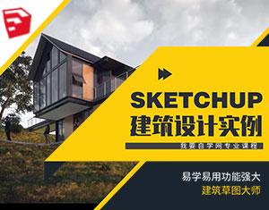 SketchUp建筑设计实例教程