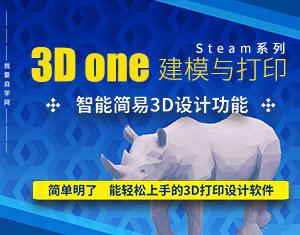 3D One建模与打印教程