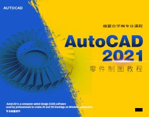 AutoCAD2021零件制图教程