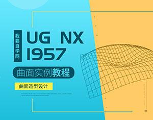 NX1957曲面实例教程