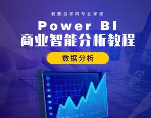 Power BI商业智能分析教程--数据分析