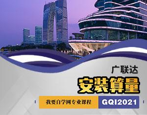 广联达安装算量GQI2021教程