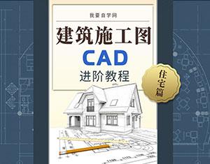 建筑施工图CAD进阶教程--住宅篇