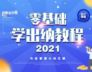 零基础学出纳教程2021