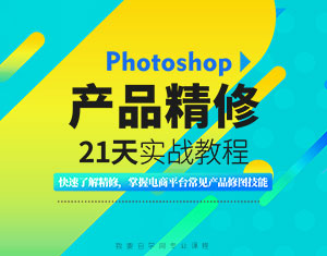 PS产品精修21天实战教程