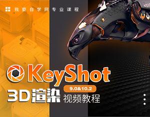 KeyShot9.0 3d渲染教程