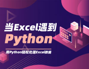 当Excel遇到Python教程
