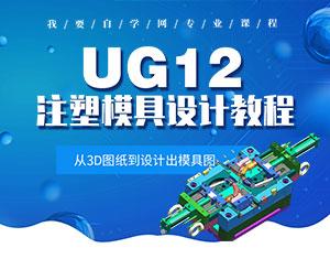 UG12注塑模具设计教程