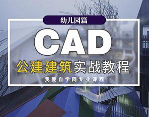 CAD公建建筑实战教程--幼儿园篇