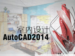 AutoCAD2014室内设计