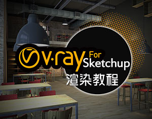 VRay for SketchUp渲染教程