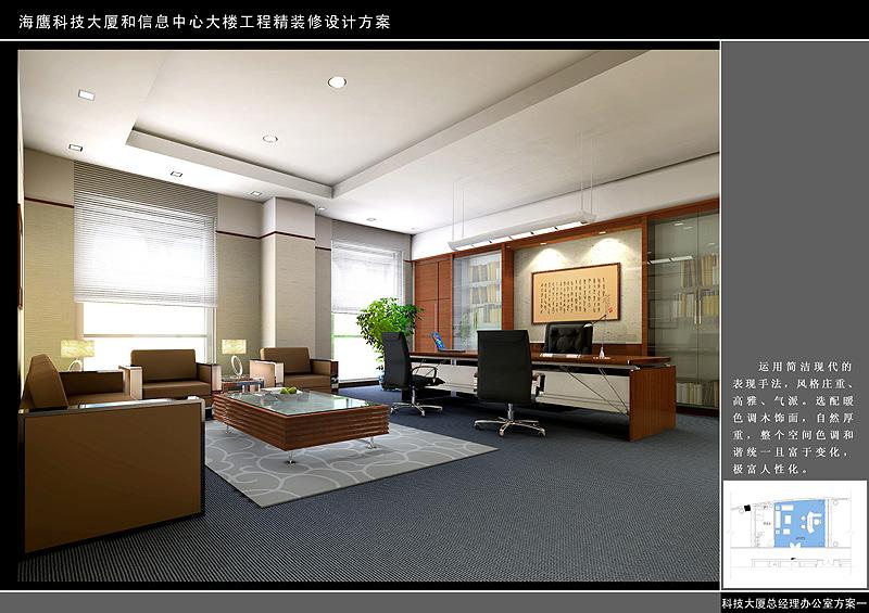 设计素材 设计欣赏 室内/建筑设计类 公装--办公室效果图  通知:视频