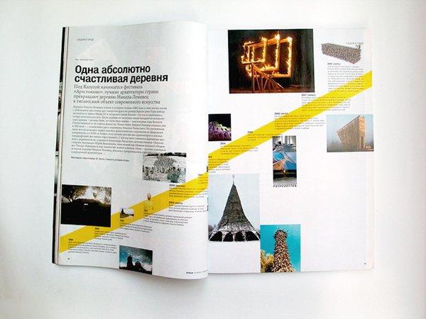 afisha杂志版式设计