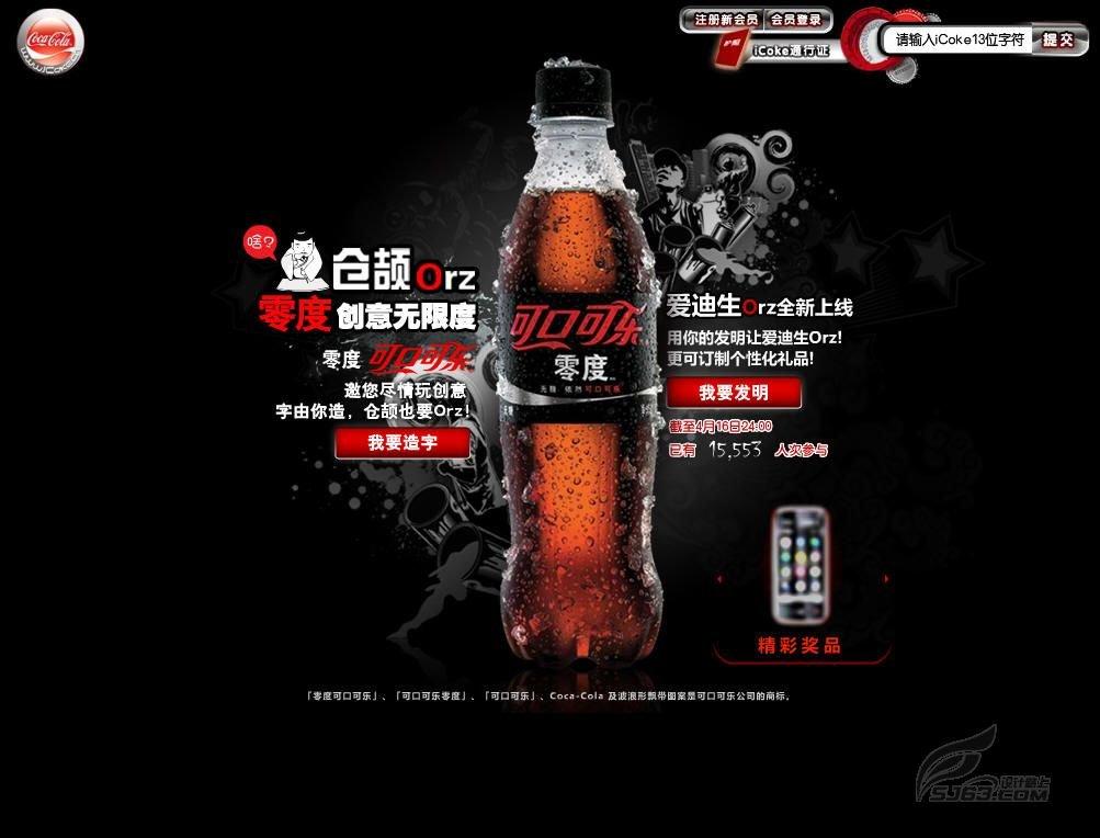 「零度可口可乐」创意无限度 网站截屏欣赏