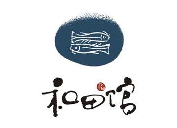和田馆日式料理标志设计欣赏