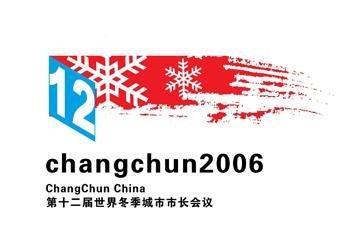 2006世界冬季城市市长会议入围标志