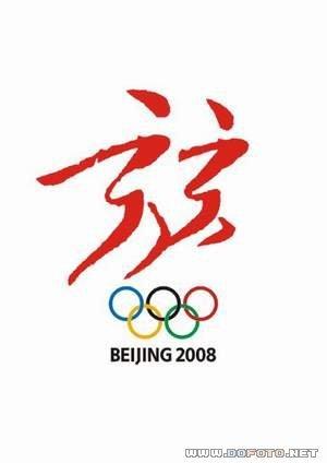北京奥运会会徽作品前十名