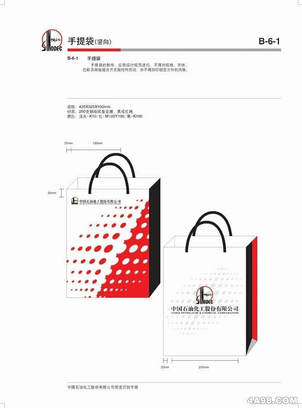 中国石化集团vi手册设计欣赏