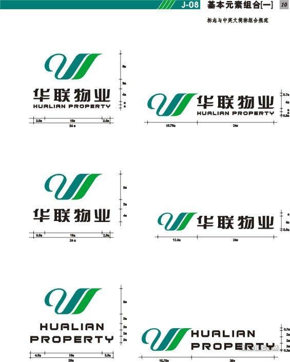 深圳华联物业vi手册设计欣赏