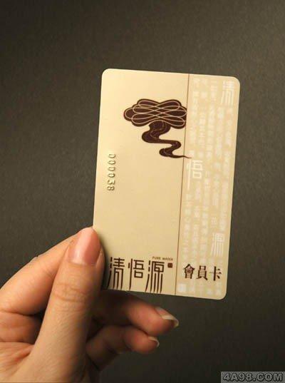 清悟源斋茶馆vi设计手册应用部分