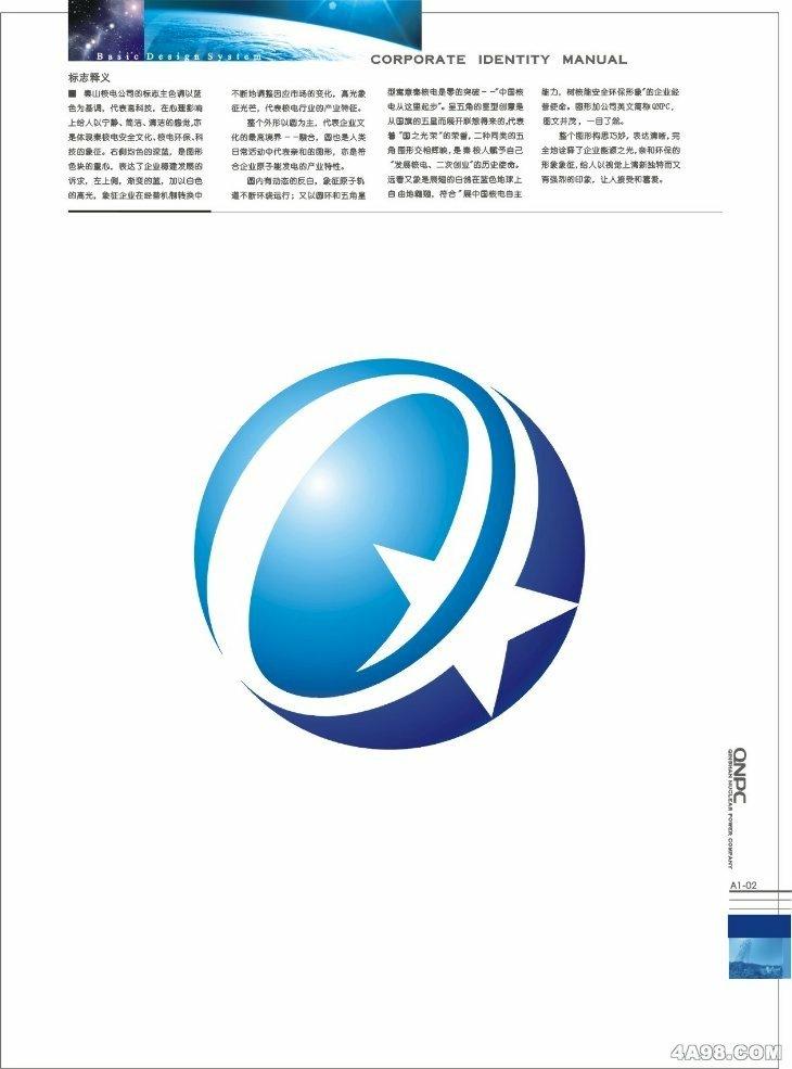 秦山核电公司vi手册设计欣赏