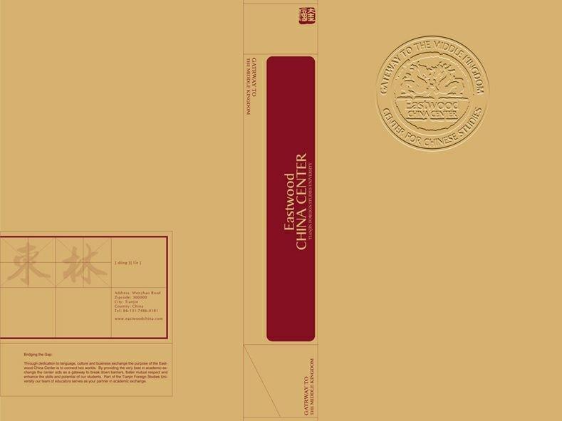 中国台北故宫宣传册设计