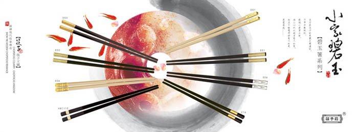 中国筷子画册设计欣赏-我要自学网