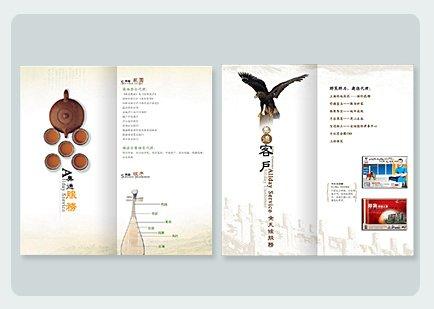 折页版面设计欣赏